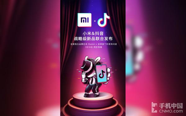 小米&抖音战略级新品将于1月10日正式发布