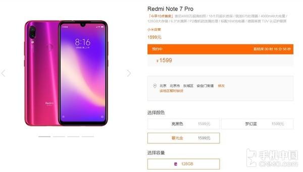 红米Note 7 Pro首销