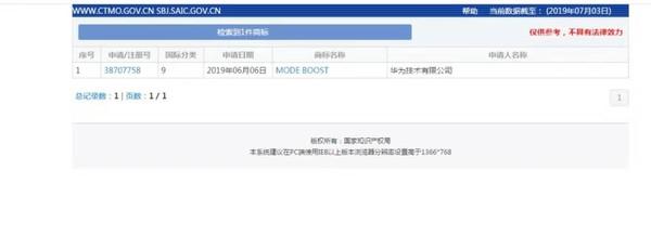 MODE BOOST注册商标截图(图片来源网络)