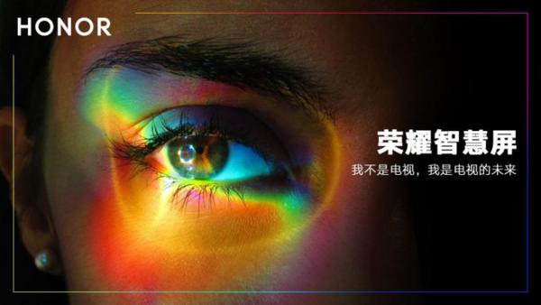 荣耀智慧屏宣传海报(图片来源网络)