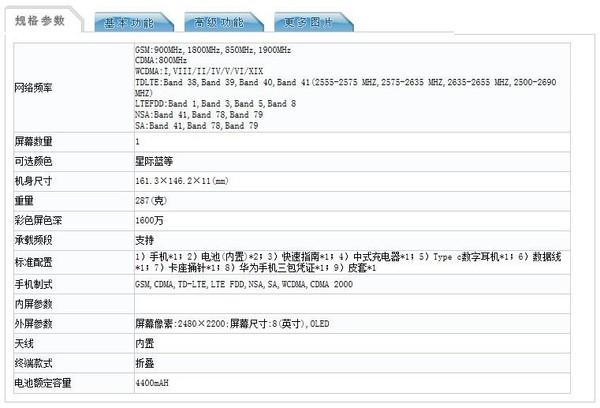 华为Mate X入网工信部 8.0英寸折叠屏/支持5G/四摄