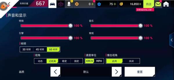 《狂野飙车9·竞速传奇》游戏截图