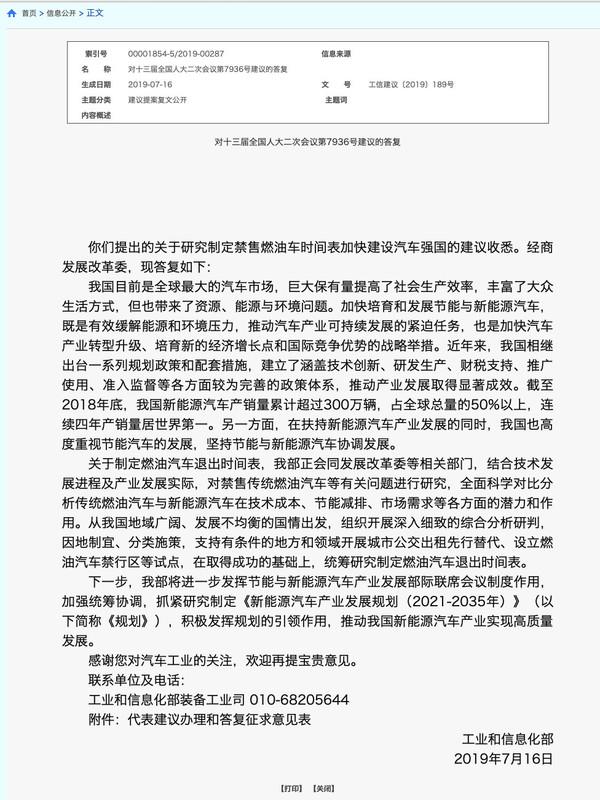 工信部对十三届全国人大二次会议第7936号建议的答复