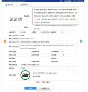 """张家辉将""""渣渣辉""""注册为商标 包含卫生巾生产/园艺等"""