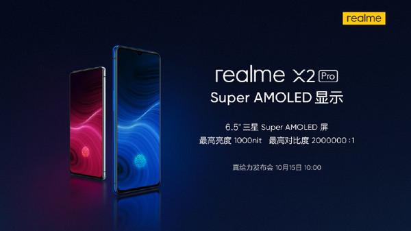 realme X2 Pro配6.5英寸屏幕